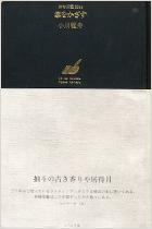 掌をかざす 俳句日記2014