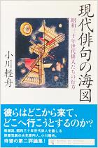 現代俳句の海図
