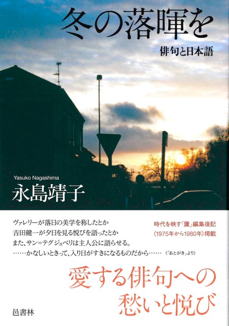 冬の落暉を    ――俳句と日本語