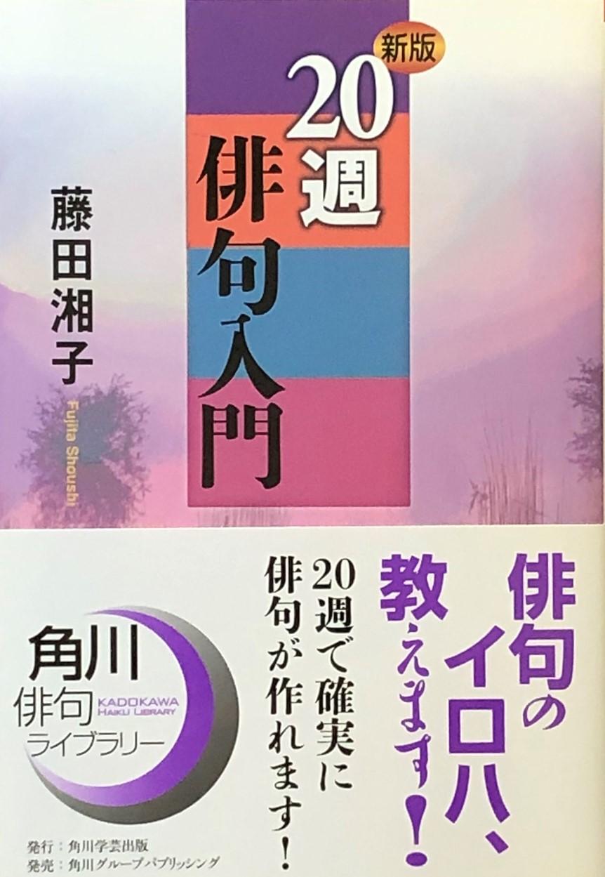 20週俳句入門(新版)