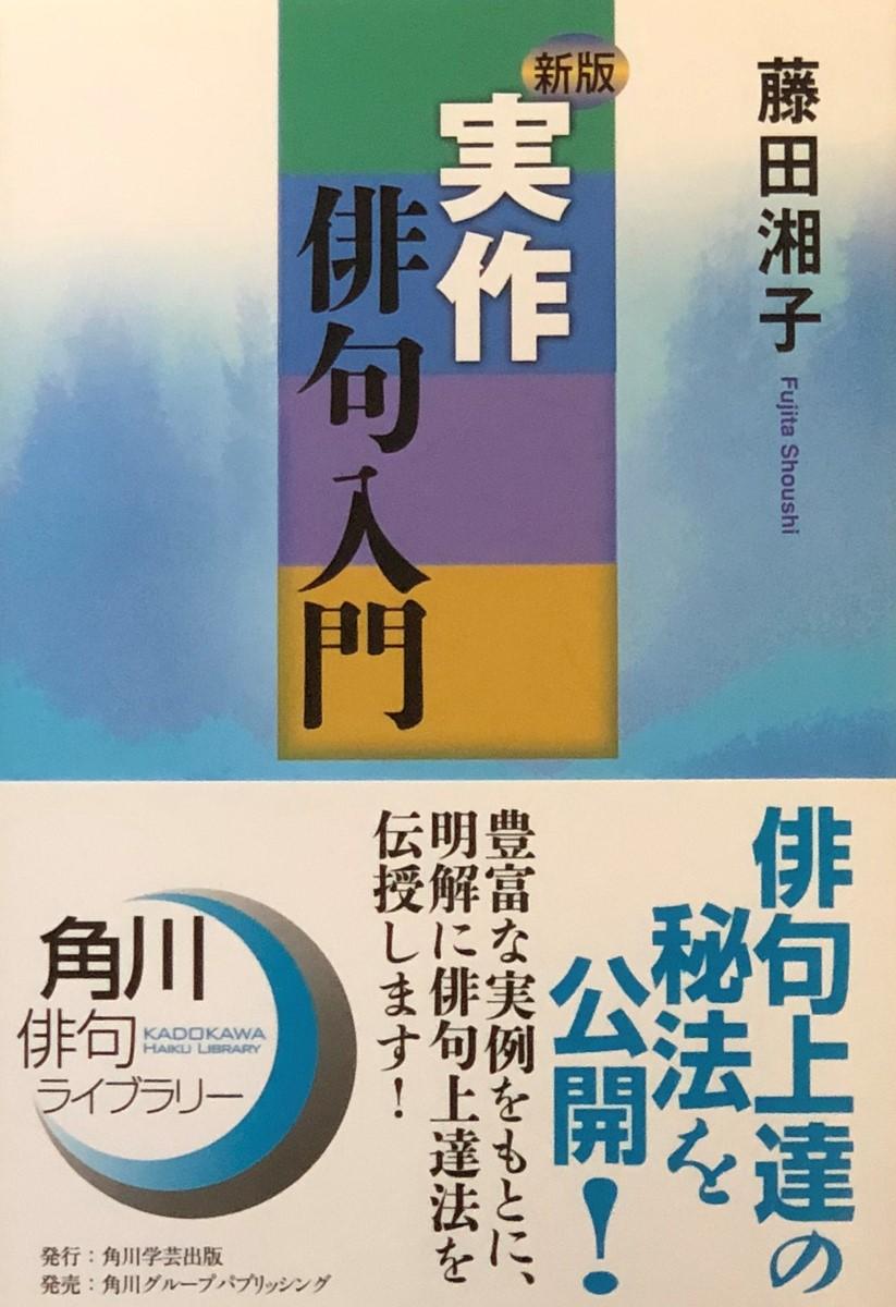 実作俳句入門(新版)