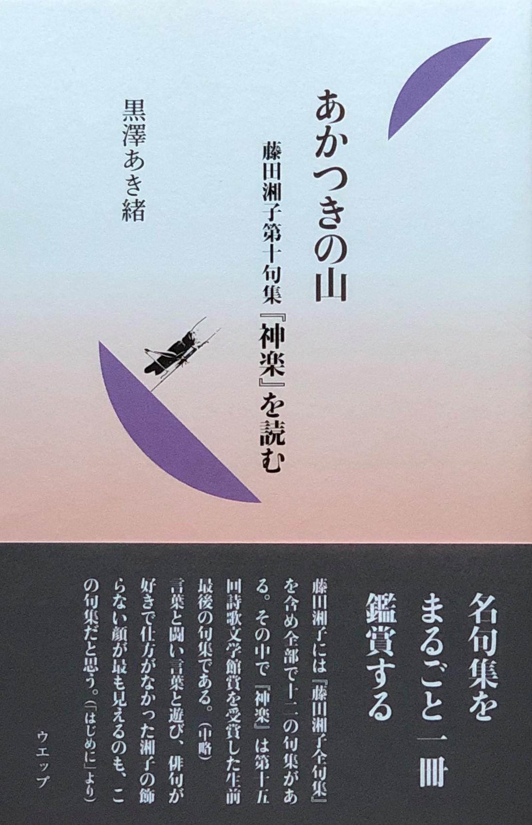 『あかつきの山』 副題    藤田湘子第十句集『神楽』を読む