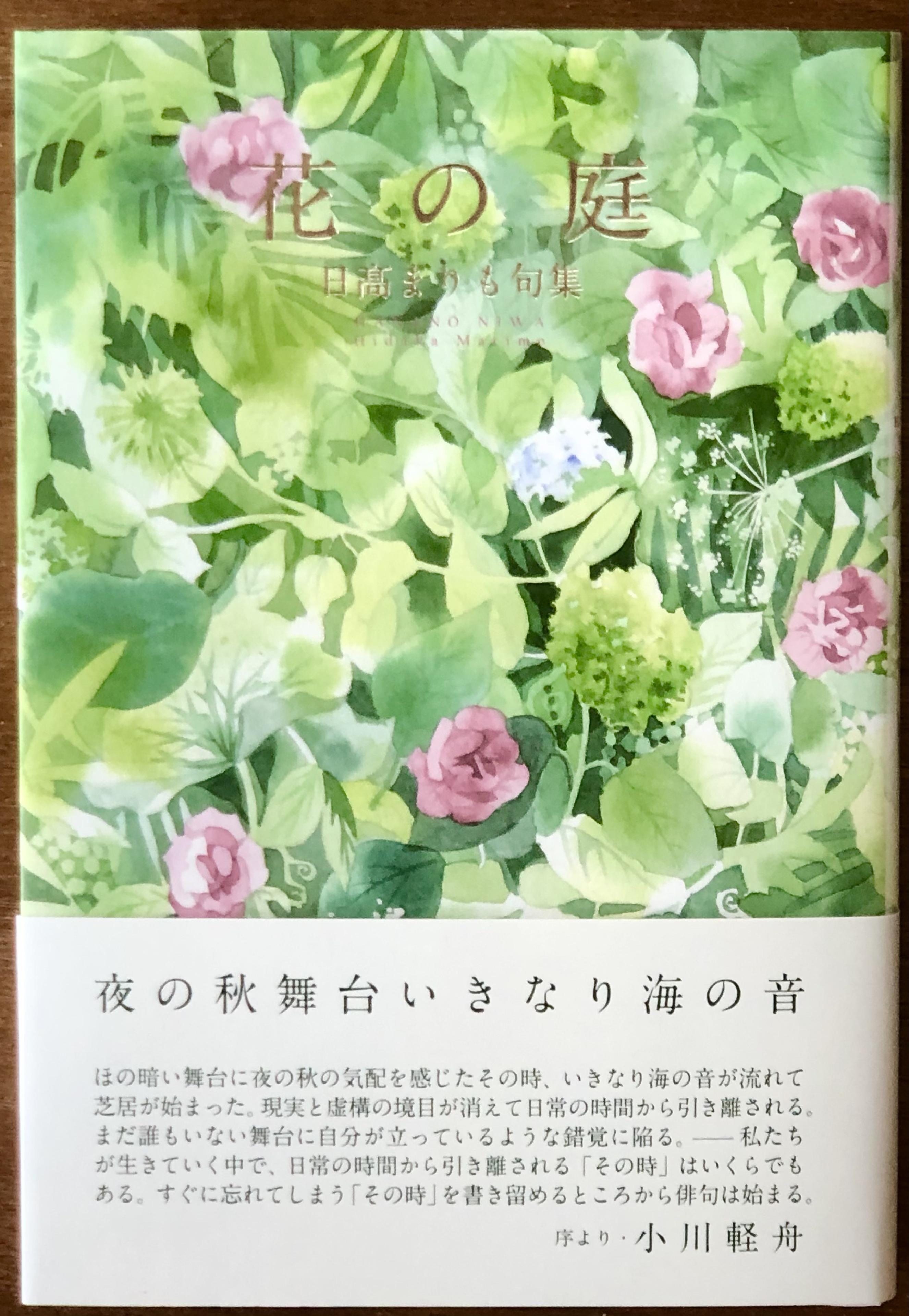 『花の庭』